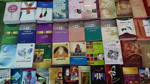 Dar El Karma El Hakikia Publishing House