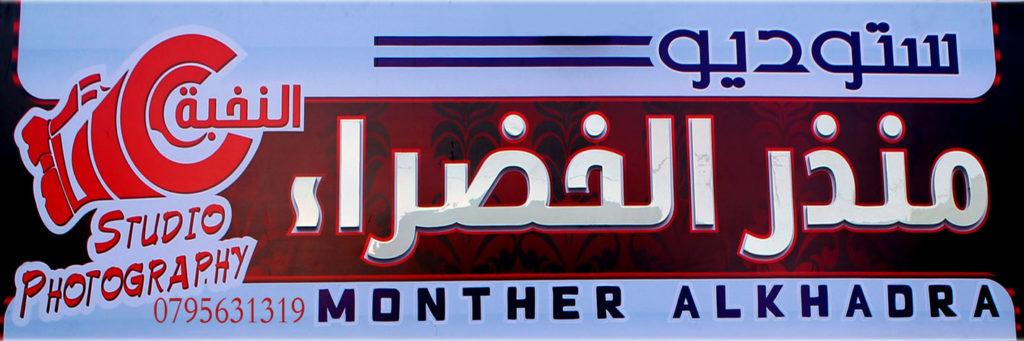 Studio Monther Alkhadra